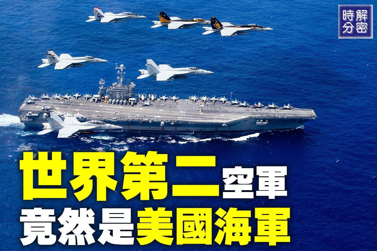 美國海軍擁有三千7百多架作戰飛機,11艘核動力航母,十幾艘兩棲攻擊艦,世界上最為強大的偵察和預警機群,他們被很多人看作是世界第二空軍。(大紀元合成)