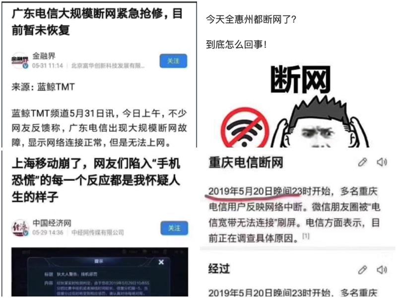 「六四」三十周年前夕,中共恐慌,在廣東、上海、重慶等地進行斷網測試。(大紀元合成圖片)