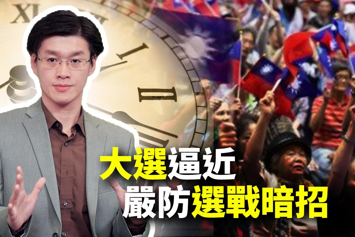 第15屆中華民國總統選舉即將在明年1月11日登場,所有候選人都進入最關鍵的衝刺期。不過,越靠近投票日,越可能出現一些選舉「暗招」來試圖擾亂選情、干預選舉結果。(大紀元合成)