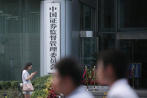 陳思敏:中紀委公報釋放的金融反腐信號