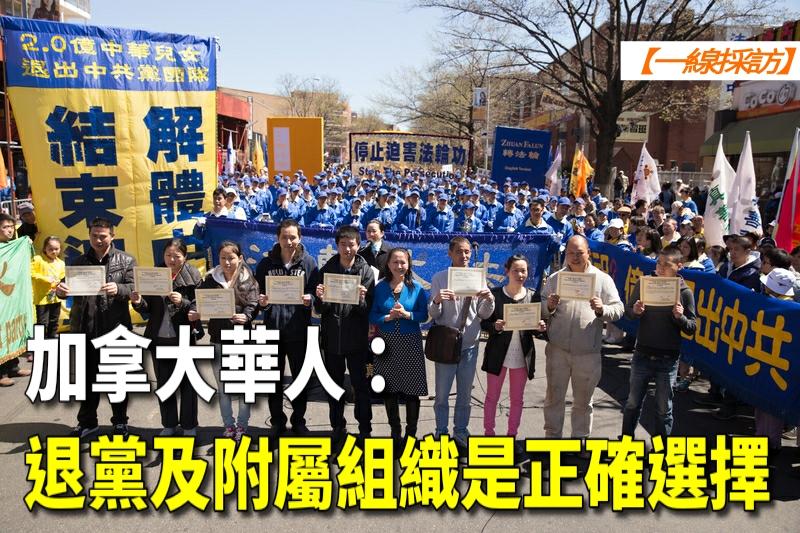 紐約華人公開宣佈退出中共的黨、團、隊,並領取由全球退黨服務中心頒發的「退黨(團、隊)證書」。(大紀元資料圖片)