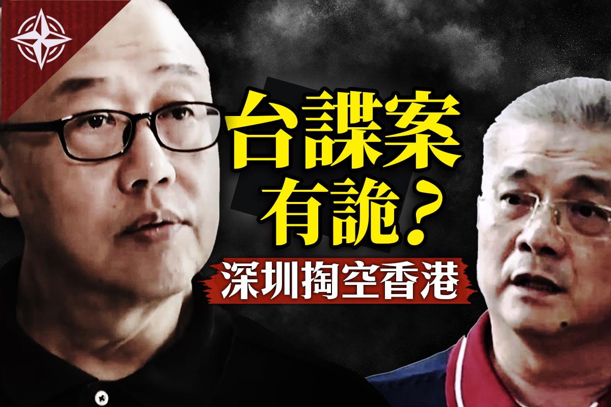 習近平推深圳經濟改,要掏空香港?中共猛推「台諜案」宣傳戰有何目的?(大紀元合成)