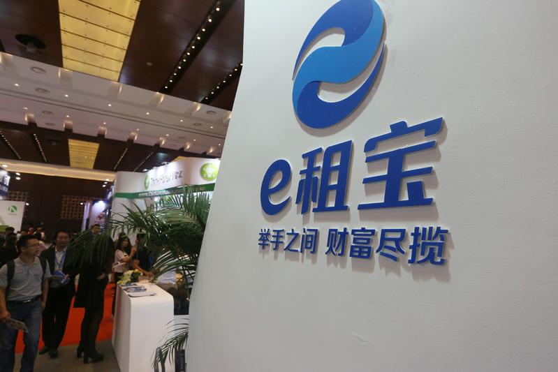 曾被稱為中國第一大互聯網金融投資平台的「e租寶」公司被調查。該公司其中95%的項目造假,90萬投資者的集資血本無歸。(大紀元資料室)