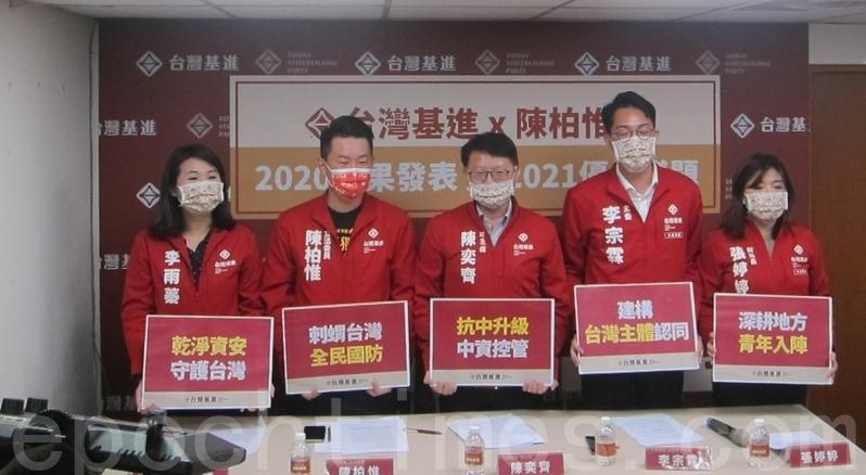 台灣基進2月24日舉行記者會,立委陳柏唯(左2)、黨主席陳奕齊(中)等人出席,會中關注5大議題。(鍾元/大紀元)
