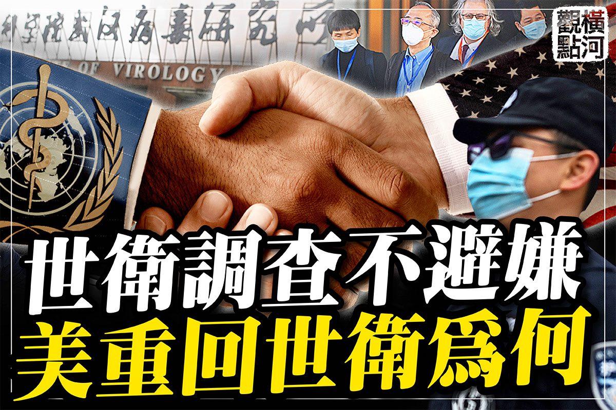 世衛組織赴中國調查團居然是學習取經去的,這是一次世衛配合中共的公關活動,調查團成員就有武漢病毒所的利益相關者。(大紀元合成)