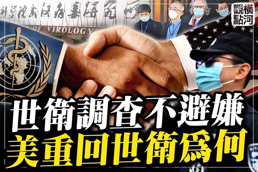 【橫河觀點】世衛中國調查不可信 美國為何重返