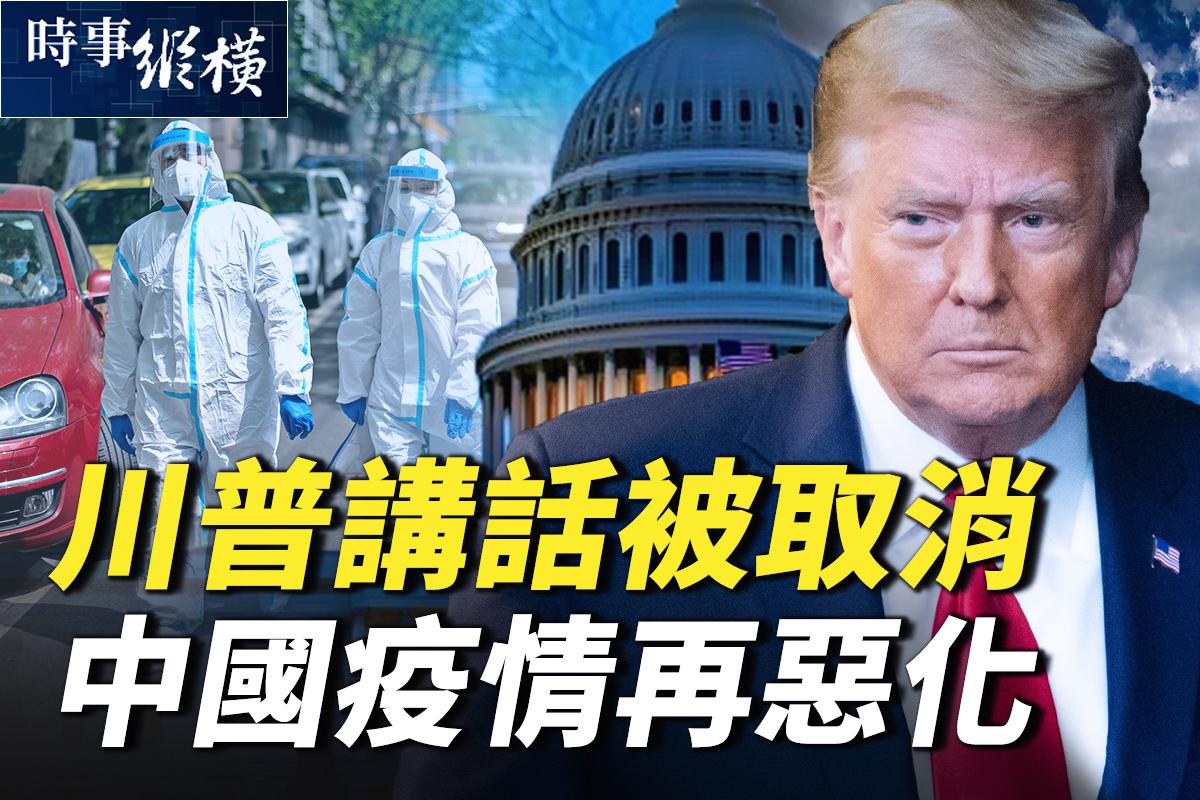 特朗普講話被取消?中國疫情再惡化。(大紀元合成)