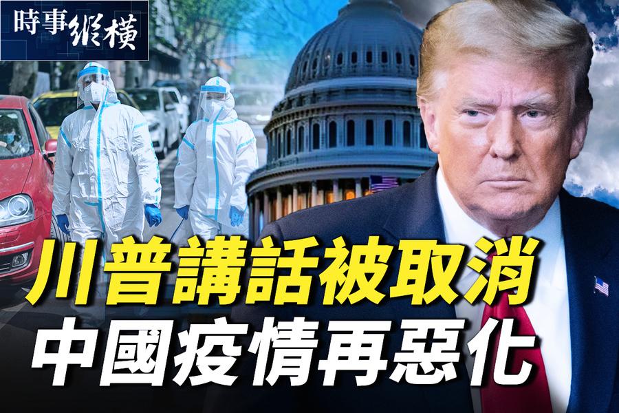 【時事縱橫】特朗普講話被取消?中國疫情再惡化