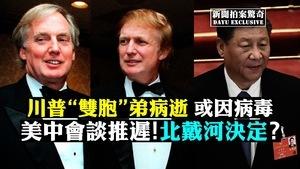 【拍案驚奇】特朗普「雙胞」弟病逝 中國人需飢餓感?