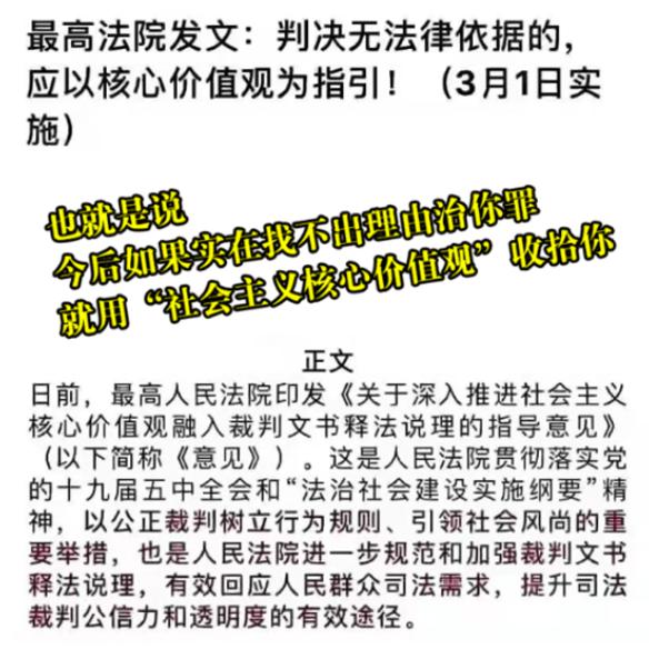 中共新時期文革 以社會主義價值取代法律依據