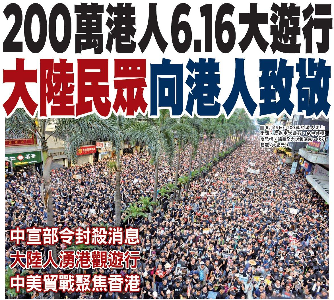短短兩周內香港創下兩次百萬遊行的歷史紀錄,雖然特首林鄭月娥宣佈《逃犯條例》修訂無限期「暫緩」,但仍未平息民憤,因為香港民眾要求撤回《逃犯條例》修訂。(大紀元合成圖)