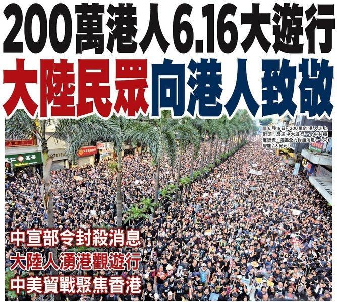 高杉:中共官媒如此報道香港百萬人示威…