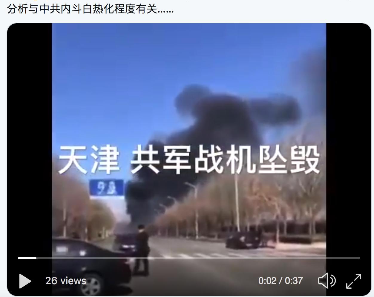 網絡熱傳的一個影片顯示,天津武清區2020年3月5日發生軍機墜毀事件。(影片截圖)