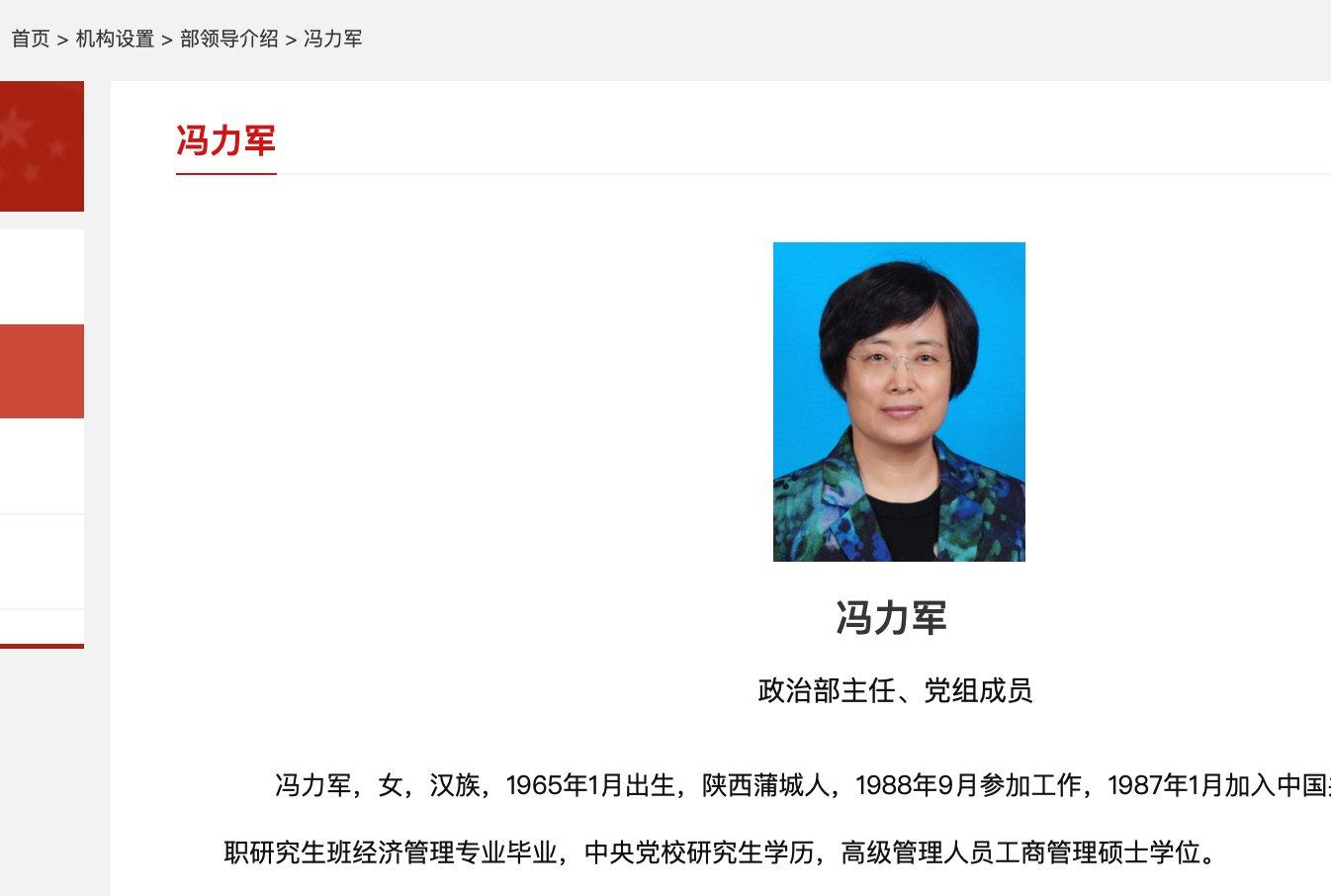 網傳中共司法部政治部主任馮力軍從自己16樓的住所跳樓自殺。(司法部官網截圖)