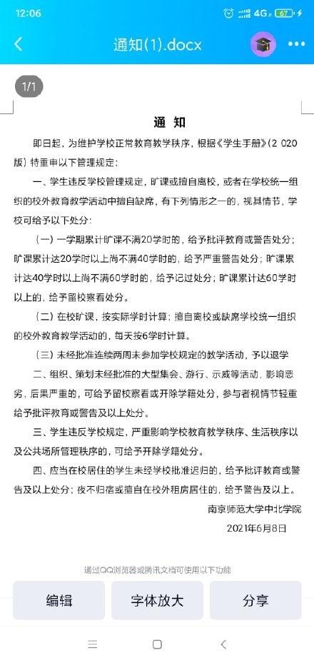 南京師範大學中北學院2021年6月8日發通知稱,對違反校規的學生予以處罰。(微博截圖)