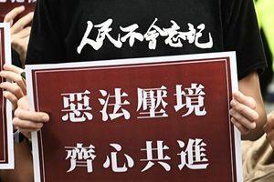 王友群:「一國兩制」已死 中共即將滅亡