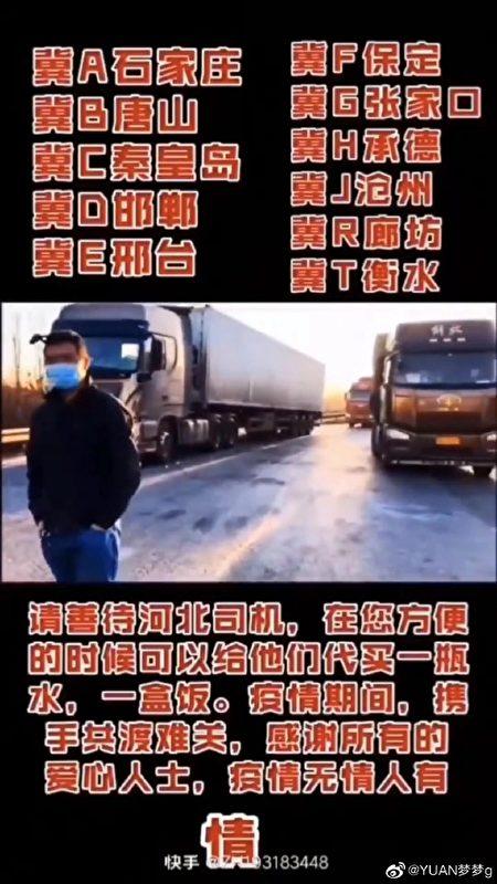 石家莊的「封城」困住了一大批車牌為冀字打頭的河北貨運司機。(微博圖片)#