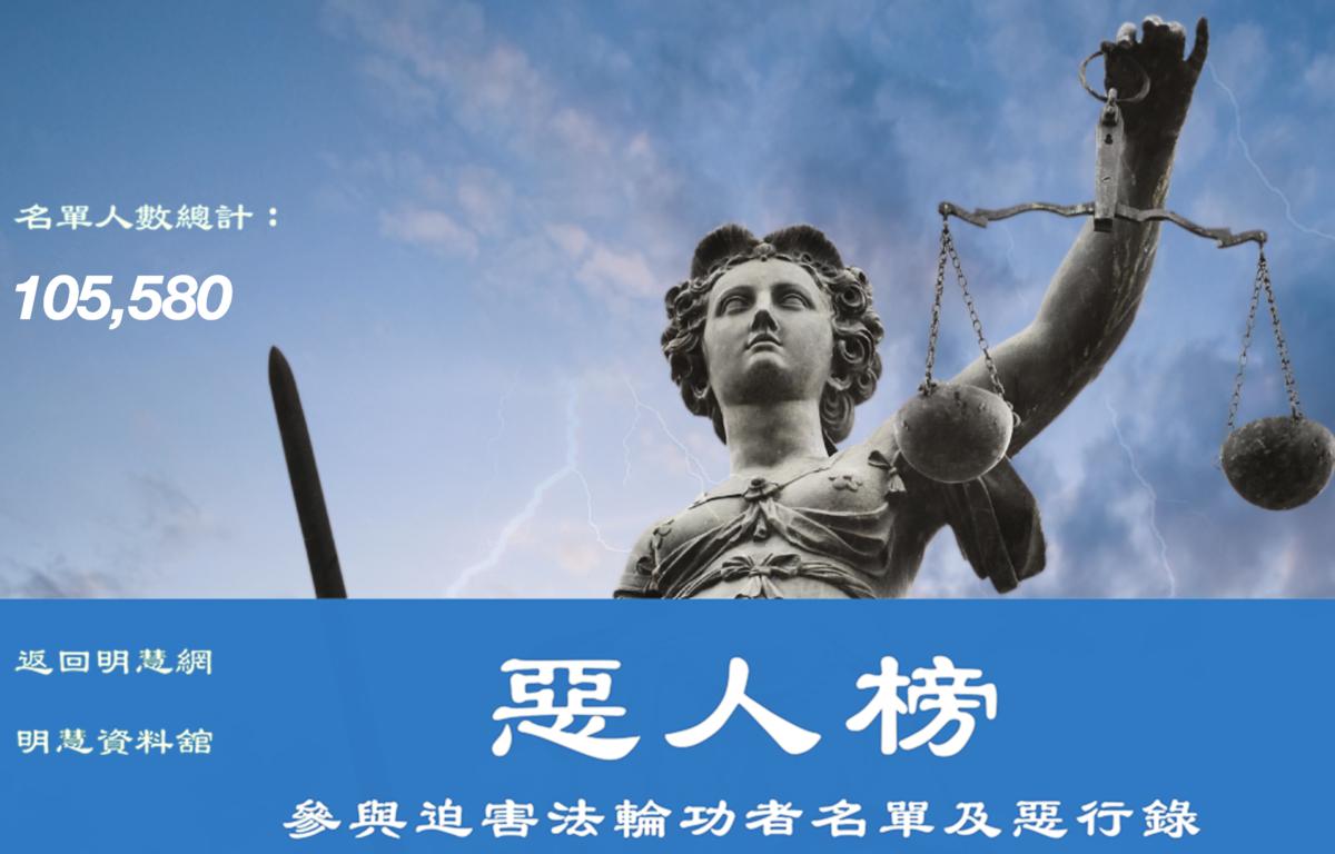 2019年11月,明慧網惡人榜問世,迄今為止,共蒐集了105,580名參與迫害法輪功學員者的名單。(網絡截圖)