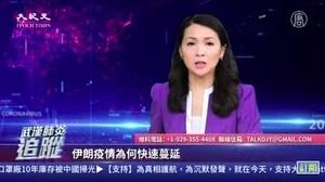 【直播】2.28中共肺炎追蹤:中共網信辦淪陷