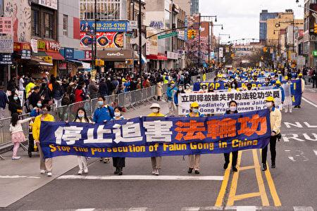 2021年4月18日,紐約法輪功學員紀念「4·25」和平上訪22周年,抗議中共迫害。(戴兵/大紀元)