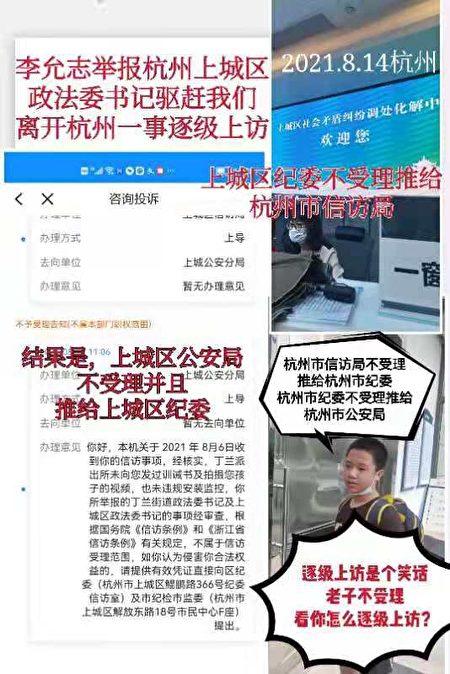 對於楊文娟的投訴,各相關部門互相推諉。(受訪者提供)