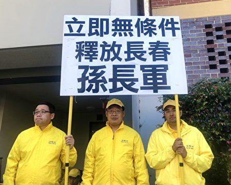 2021年4月25日,法輪功學員在悉尼中領館對街和平抗議,呼籲各界關注和制止中共迫害法輪功,要求立即無條件釋放孫長軍。左一為原北京師範大學副教授法輪功學員李元華。(大紀元)