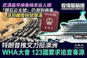 【5.20疫情最前線】WHA大會 123國要求追查毒源