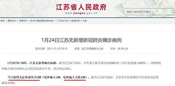 1月24日江蘇省政府通報當日新增無症狀感染者2例:境外輸入1例、境外輸入關聯1例。(中共江蘇省政府截圖)
