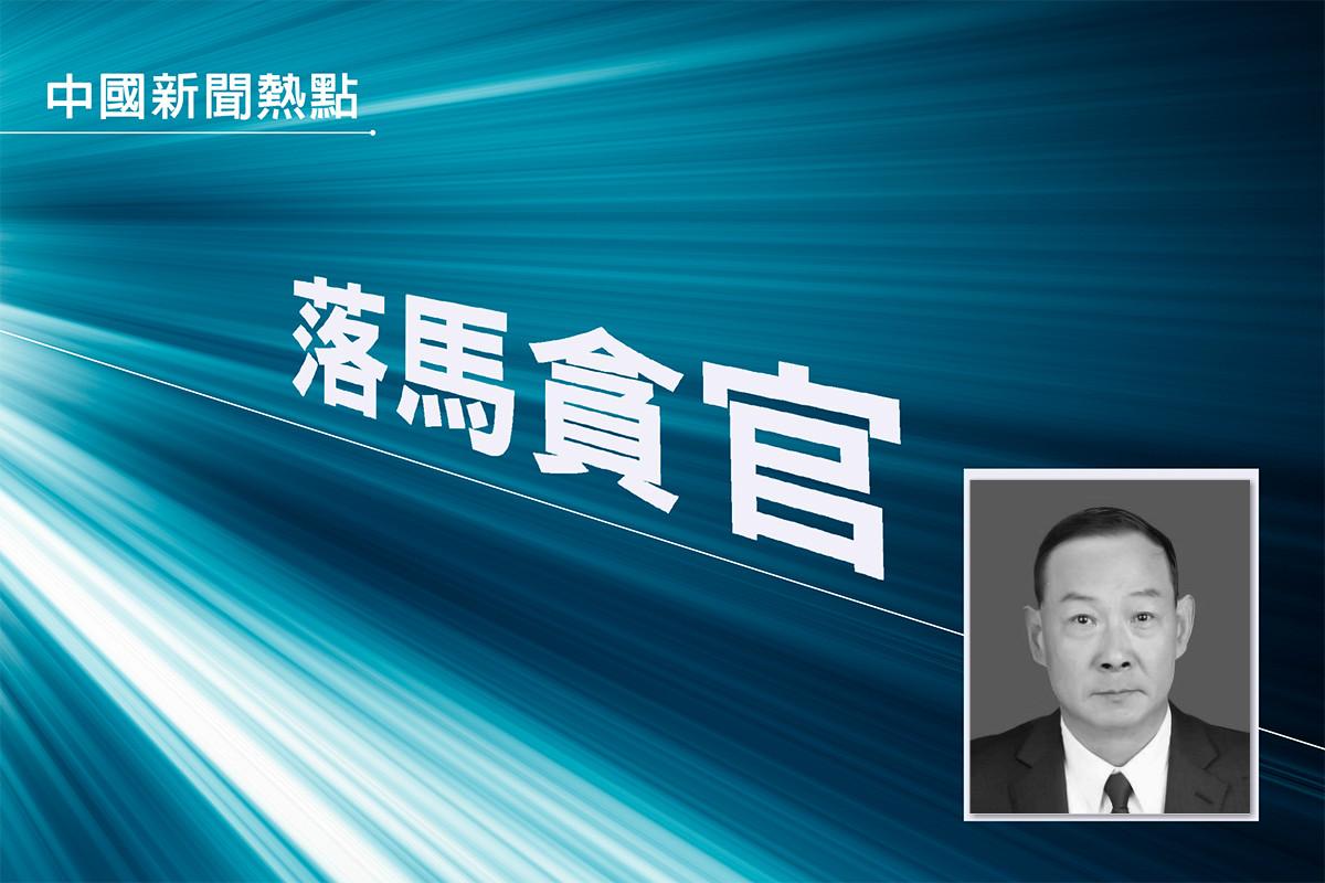 6月15日,中共寧夏公安廳國內安全保衛總隊總隊長王小平被調查。(大紀元合成)