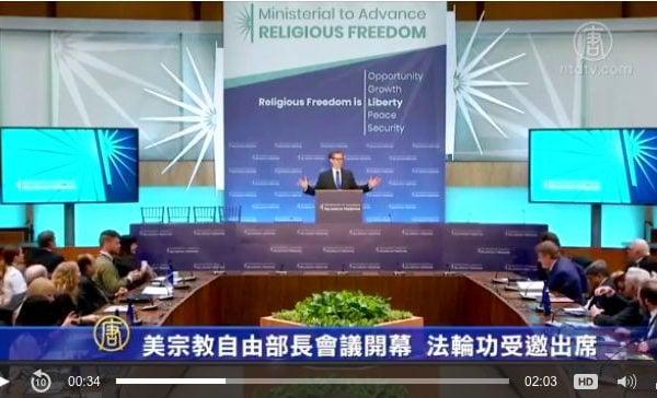 美國國務院舉行史上首次宗教自由部長級會議,40多個國家的部長級代表,80多個國家的民間團體代表與會。(新唐人電視台)