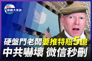 【新聞大家談】硬碟門老闆告推特 微信秒刪