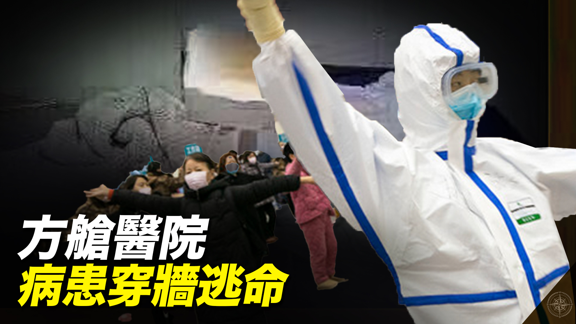 中共病毒肺炎仍在擴散,各地不斷爆發新疫情。中共武漢市官方稱,計劃再建19家方艙醫院。(大紀元合成)