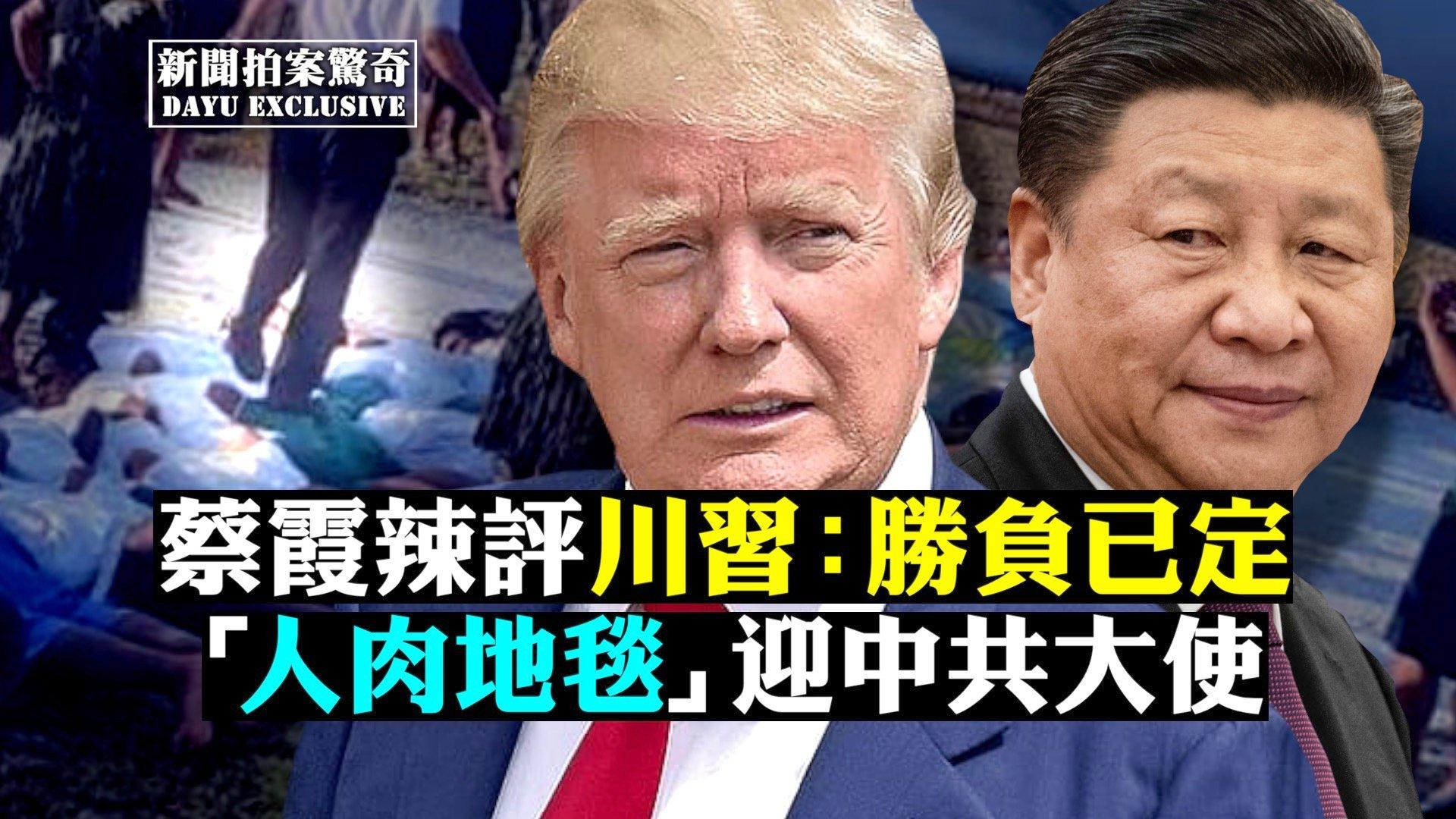「人肉地毯」迎中共大使,中太平洋小國曾是台灣邦交。(大紀元合成)