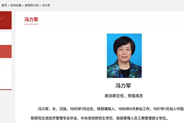 中共司法部政治部主任馮力軍近日因病去世。(司法部官網截圖)