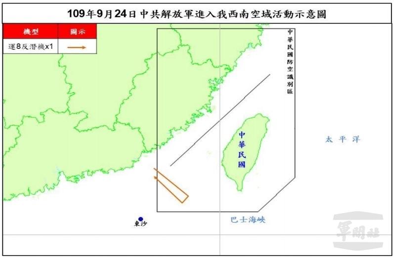 中共軍機9月24日進入台灣西南空域活動示意圖。(國防部提供)