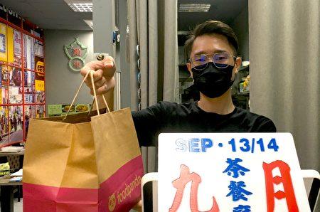 即使受到疫情衝擊,九月茶餐廳老闆Andy,日前發起免費送飯盒給醫護。(林岑心/大紀元)