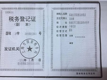 稅務登記證。(受訪者提供)