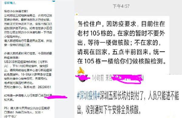 5月26日,廣東省深圳五和長坑村封村(左和右下),民樂村住戶被要求做核酸檢測(右上)。(微博截圖合成)
