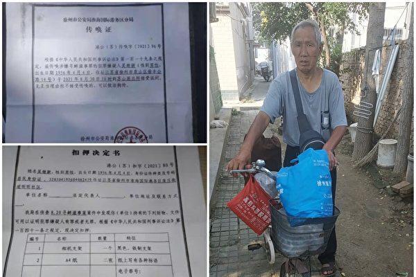 江蘇65歲訪民騎單車800公里進京維權