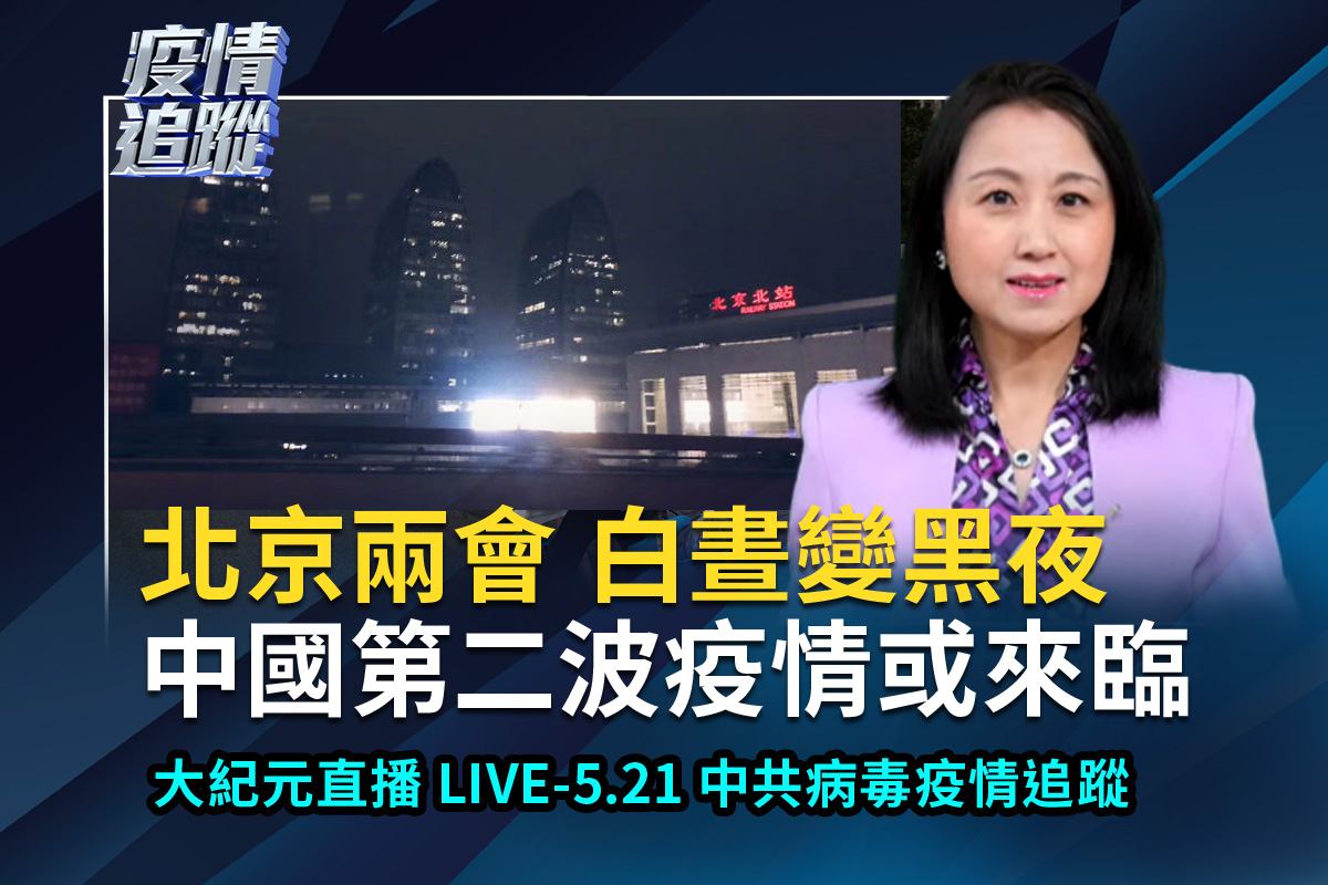 歡迎收看新唐人、大紀元5月21日的「中共病毒追蹤」每日聯合直播節目。(大紀元).
