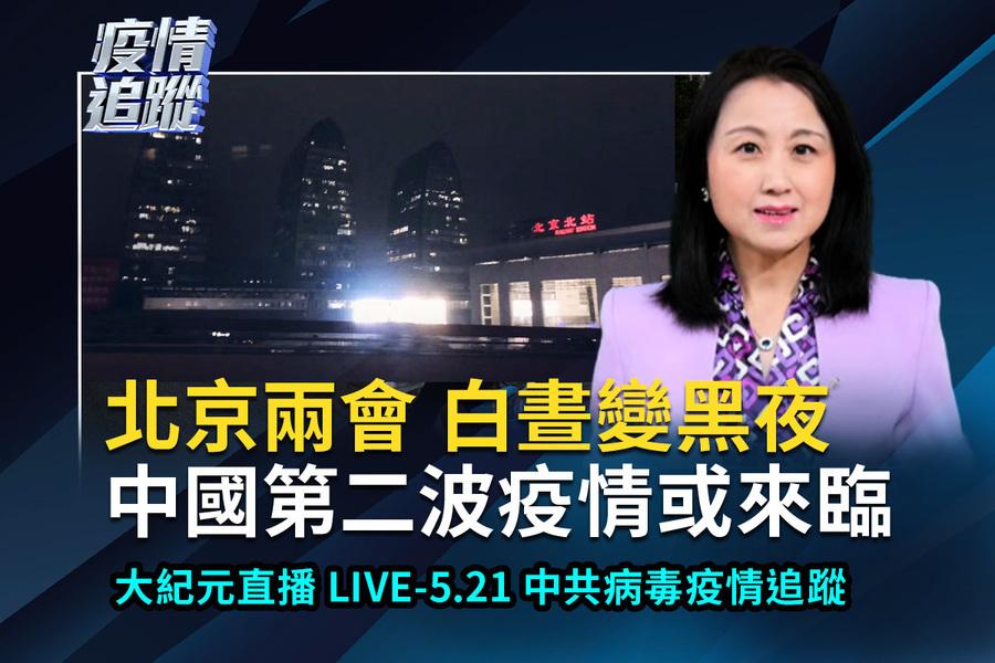 【直播】5.21中共肺炎疫情追蹤:兩會開幕 北京天黑