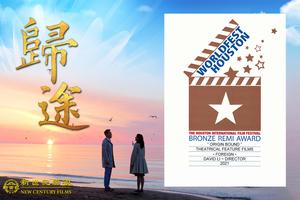 《歸途》獲54屆侯斯頓電影節獎 主演5.13感恩