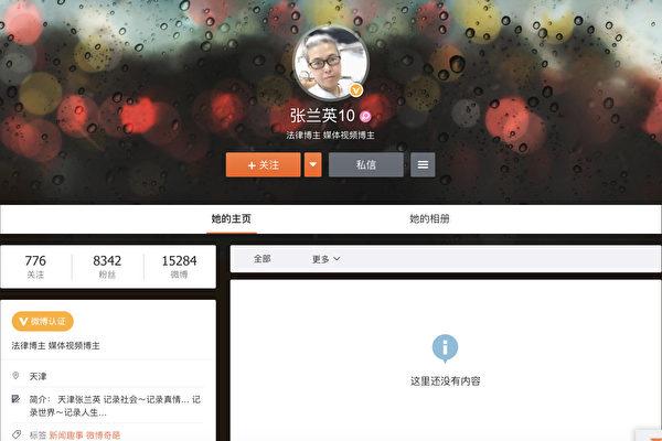 張蘭英的微博被清空。(網頁截圖)