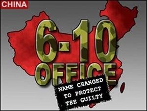 參與迫害法輪功,「610」辦公室主任厄運纏身。(明慧網)