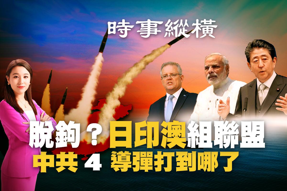 中共向南海發4枚導彈 擊中目標了?(大紀元合成)