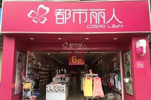 中國內衣大王斷崖式虧損 四年關店1500家