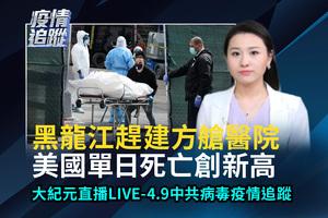 【直播】4.9中共肺炎疫情追蹤:美單日死亡新高
