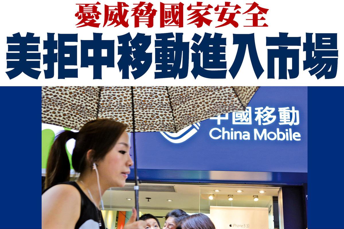 美國政府已經釋出信號:按照拒絕中國移動的方式吊銷中國電信企業在美國的營業執照。(大紀元合成圖)