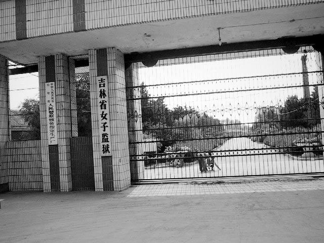 吉林省環境監測中心站高級工程師金燕被枉判3年,被非法關押在吉林女子監獄遭受迫害。(明慧網)