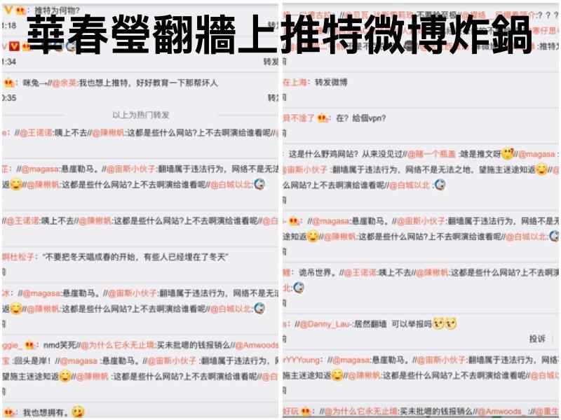 中共外交部發言人華春瑩上推,遭到牆內外民眾的夾擊與痛罵,圖為牆內微博上網友的不滿聲音。(大紀元合成圖)